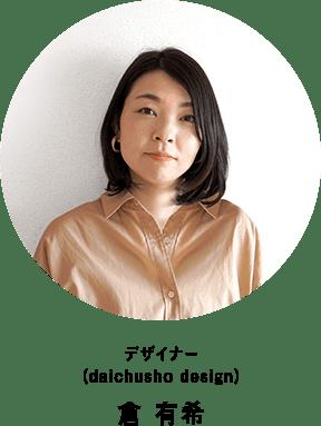デザイナー(daichusho design)倉 有希