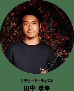 フラワーアーティスト 田中 孝幸